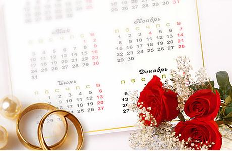 Какую дату выбрать?
