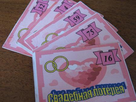 Лотерея для свадьбы