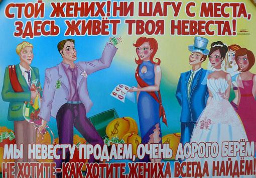 Стой жених ни шагу с места здесь живет твоя невеста