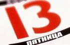 Дата свадьбы – пятница, 13-е