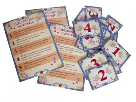 Свадебная лотерея - конкурс на свадьбе