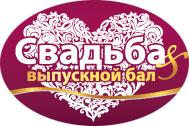 Свадьба и выпускной бал 2012 в Киеве
