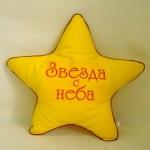Достать звезду с неба теперь и тебе под силу