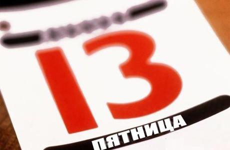 13 - мистическое число