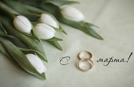 Свадьба на 8 марта
