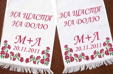 Свадебный рушник c персональными именами молодоженов и датой свадьбы