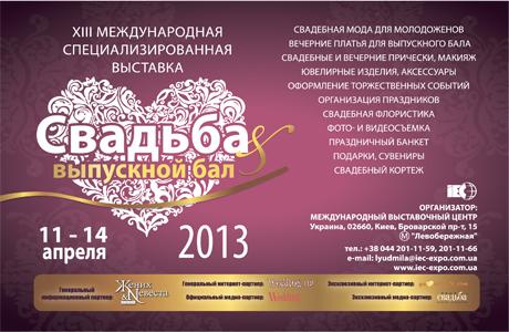 Международная свадебная выставка